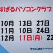 あすぱるPCー17.9.22