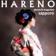 11/9  成人式記念撮影 データもね♫ 札幌写真館フォトスタジオ・ハレノヒ