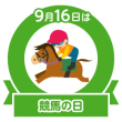 「競馬の日」!!「日本中央競馬会」発足の日」!!