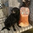 特別注文作品 愛犬彫刻・表札付き