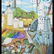 こちら警視庁美術犯罪捜査班 / 門井慶喜