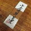 會津八一の筆