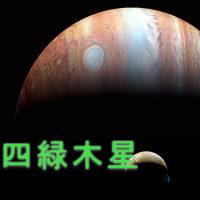 2019年(平成31年) 四緑木星の運勢と吉方位 福岡占いの館