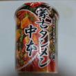 蒙古タンメン中本 のカップラーメン食べた