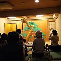 古都奈良の純日本的旅館で古佐小基史さんのソロ・ハープを