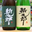 ◆日本酒◆長野県・宮島酒店 斬九郎 純米生原酒 金紋錦八十 & 特別純米酒 生酒