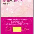 【雑誌掲載】12/15発売『からだにいいこと』2月号