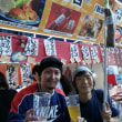 """東京ドーム""""ふるさと祭東京"""""""