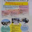 ●鳥取県教育支援センター「ハートフルスペース」の担当者にお会いして