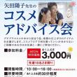 8月のスケジュール【最新】