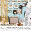 豆皿展 in 軽井沢