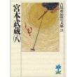 私の読書 - 16 「宮本武蔵」(8)
