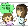 【前編】嫌がらせ・・・?