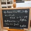 喫茶フリスコ(#^.^#)大田原市