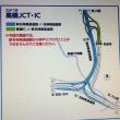 ㈱トーナイ 野田東営業所が各方面から荷おろしにくるには至便になったなあ高槻市インター開通