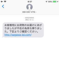 佐川急便のショートメール詐欺 ご用心下さい