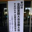 第62回全国里親大会京都大会
