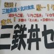 8月~10月まで!復活メニュー!三鉄丼セット!