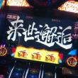 ベガスベガス函館昭和なう(2017/09/19 21:11:21)