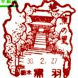 ぶらり旅・黒羽郵便局(栃木県大田原市)