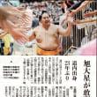 大相撲夏場所、新入幕の旭大星関の活躍に期待!!