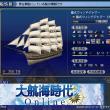 大航海時代Online -Lost Memories- 重式ウィンドジャマー