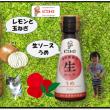 「レモンとたまねぎ」&「生ソース 梅」で梅雨を乗り切るさっぱり料理を作ろう!!
