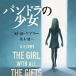 小説『パンドラの少女』