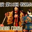 あさきた神楽公演 第10回特別公演 「津浪神楽団」 大楠公、塵倫