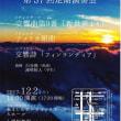 甲南大学文化会交響楽団 第57回定期演奏会