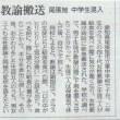 2018年度採用の岐阜県教員採用2次試験問題2 ~<中学校種>実技試験 数学