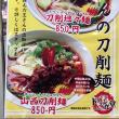 担々麺in海浜幕張