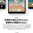 iOS 11 は9月20日リリース予定(^^♪