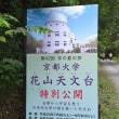 2017京の夏の旅・花山天文台を訪ねる