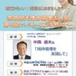 天理市(仮)倫理法人会モーニングセミナー