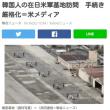 時事ニュース4