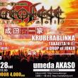 年内最後のライブは大阪AKASO!!