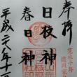 筑波山神社末社 (日枝神社・春日神社) 茨城県 つくば市