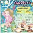 【LIVE REPORT】1/12仙台JUNK BOX(宮城)