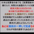 『経済活動・国防の生命線』に深刻に関わるのに『パフォーマンス効果優先になってる『原発反対・憲法9条教の人々』選挙で日本を取り戻す!