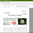 パソコンサークルの勉強会で、本日は「LibreOffice・Writer」の勉強を行って・・・