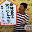 ☆ ー  2018 6/ 4 ~ 6/ 10 の 開運たなくじ ー ☆