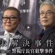 実録ドラマ「未解決事件~警視庁長官狙撃事件~」