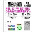 [う山雄一先生の分数][2017年8月15日]算数・数学天才問題【分数536問目】