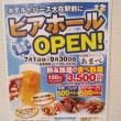 大分市横田『居酒屋ダイニング あまべ』