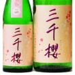 ◆日本酒◆岐阜県・三千櫻酒造 三千櫻 純米酒 愛山60 ひやおろし