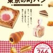 グラフィック社『東京の町パン』で紹介されました♪