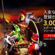 オンラインベッティングはどうやって日本で流行ったのか?