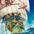 映画「ドラえもん のび太の宝島」 日本語字幕上映のご案内