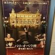パリ・オペラ座~夢を継ぐ者たち~